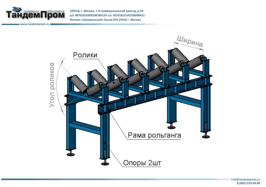 Узлы рольганга производство скребковых транспортеров